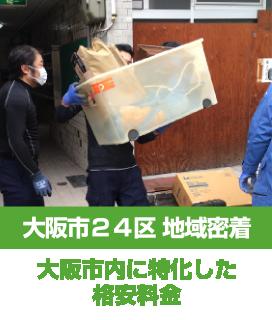 大阪市24区地域密着