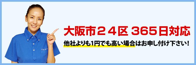 大阪市24区 365日対応