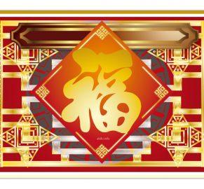 「福」のイメージ画像