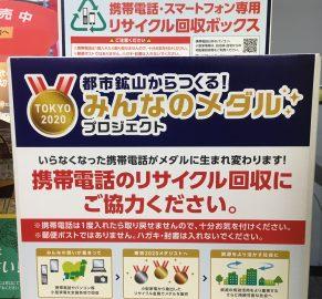 携帯電話のリサイクル回収箱